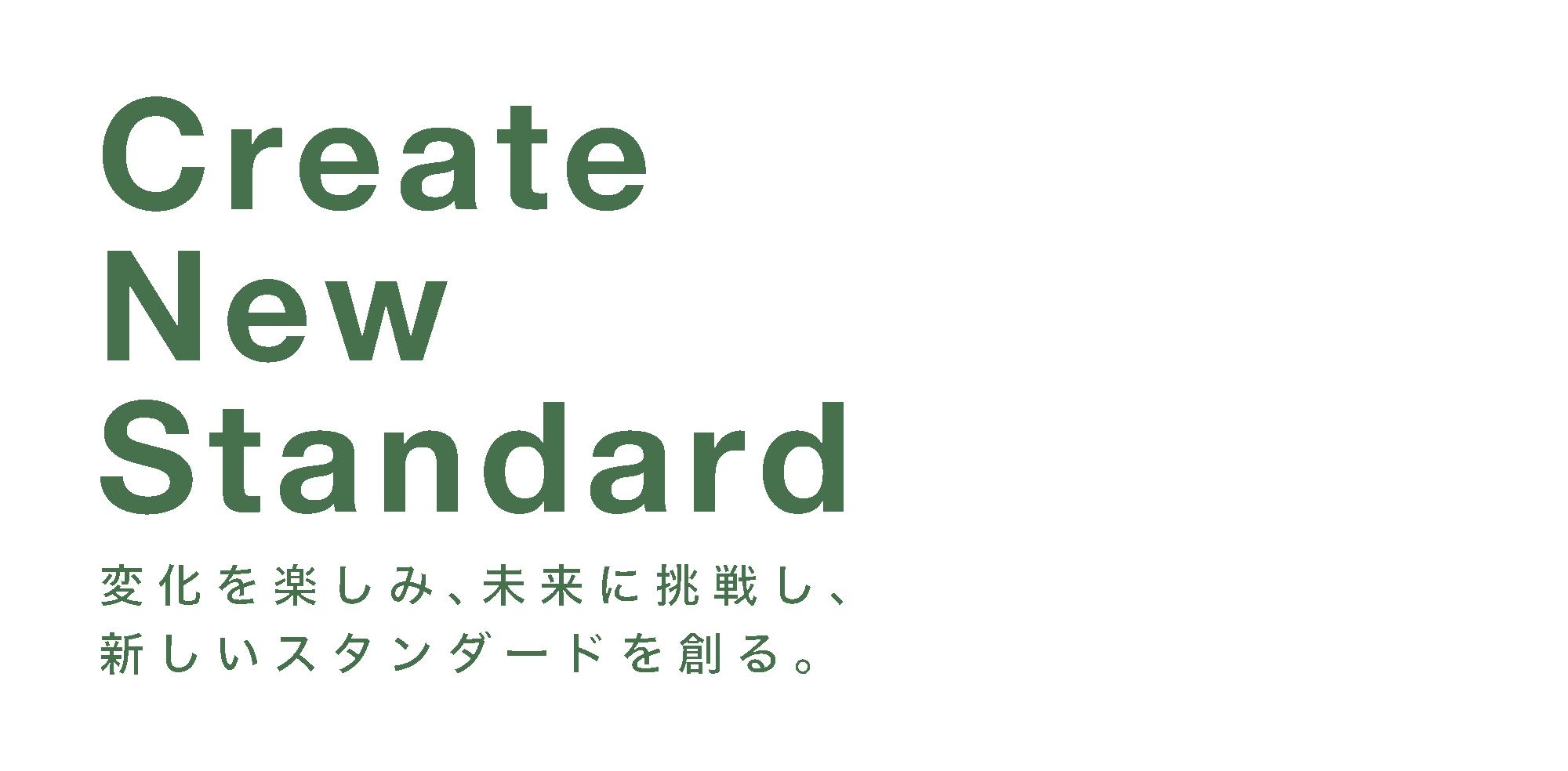 変化を楽しみ、未来に挑戦し、新しいスタンダードを創る。